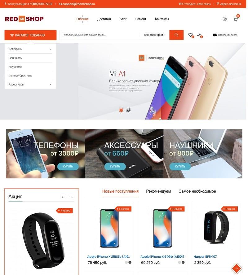 RedmiShop